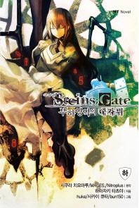극장판 슈타인즈 게이트(Steins Gate): 부하영역의 데자뷔(하)
