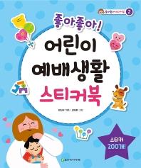 좋아좋아! 어린이 예배생활 스티커북