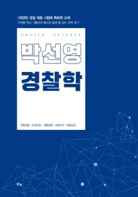 박선영 경찰학