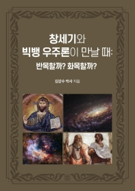 창세기와 빅뱅 우주론이 만날 때: 반목할까? 화목할까?