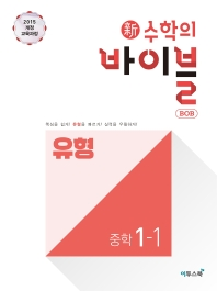 중학 수학 중1-1 유형(2020)