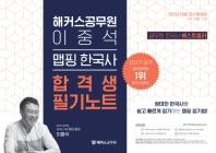 해커스공무원 이중석 맵핑 한국사 합격생 필기노트(2021)