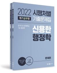 2022 메가공무원 시행처별 기출문제집 신용한 행정학 문제편+해설편