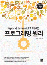 Raptor와 Javascript로 배우는 프로그래밍 원리