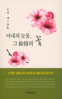 아내의 눈물, 그 여정의 꽃