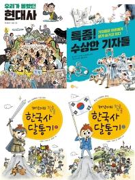 초등 3학년 사회 필독 세트(2021)