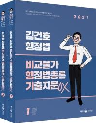 김건호 행정법 비교불가 행정법총론 기출지문 OX(2021)