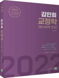 2022 김인회 교정학(형사정책 포함)