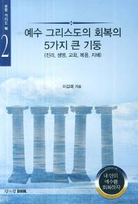 예수 그리스도의 회복의 5가지 큰 기둥