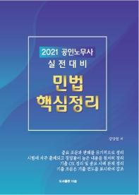공인노무사 실전대비 민법 핵심정리(2021)