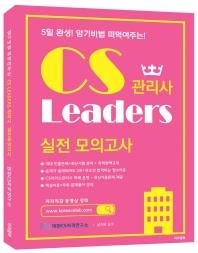 CS Leaders 관리사 실전모의고사