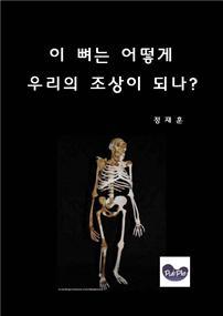 이 뼈는 어떻게 우리의 조상이 되나?
