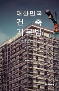 대한민국 건축기본법 : 교양 법령집 시리즈