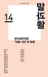 말과활. 14(2017년 여름호)