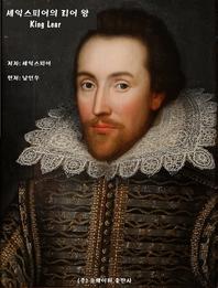 셰익스피어의 리어 왕. King Lear