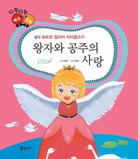 왕자와 공주의 사랑_포트르 일리치 차이콥스키_다재다능 예능동화 시리즈 43