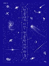 천문대의 시간 천문학자의 하늘