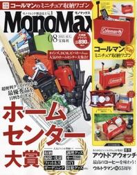모노맥스 MONO MAX 2021.08 (콜맨 미니어처 수납 웨건)