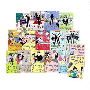 괴짜탐정의 사건노트 시리즈 전17권 세트(도서증정)-사건노트1~14+두번째 사건노트 1~3