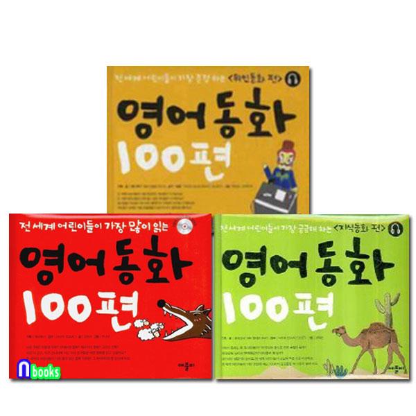 애플비/전세계 어린이들이 가장 궁금해하는 영어 동화 100편 세트(전3권)/지식동화편.위인동화편.영어동화1