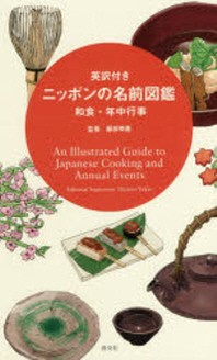 英譯付きニッポンの名前圖鑑 和食.年中行事