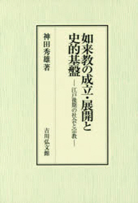 如來敎の成立.展開と史的基盤 江戶後期の社會と宗敎