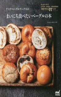 テコナベ-グルワ-クスのまいにち食べたいベ-グルの本 少しのイ-ストでふかふか,もちもち,むぎゅむぎゅの3食感が作れる55レシピ
