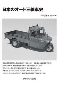 日本のオ-ト三輪車史