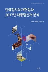 한국정치의 재편성과 2017년 대통령선거 분석