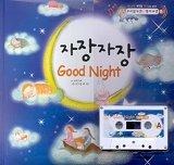 자장자장 Good Night(Cassette Tape 1개포함)