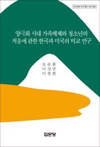 양극화 시대 가족해체와 청소년의 적응에 관한 한국과 미국의 비교 연구