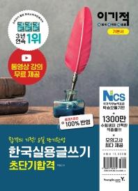 이기적 한국실용글쓰기 초단기합격 기본서(2021)
