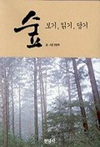숲(보기,읽기,담기)