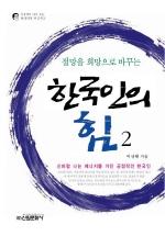 절망을 희망으로 바꾸는 한국인의 힘. 2