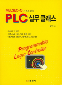 PLC 실무 클래스