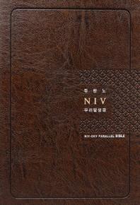 두란노NIV우리말성경(다크브라운)(중)(단본)(색인)