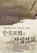 한국교회와 자립선교