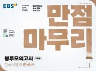 EBS 만점마무리 고등 한국사영역 한국사 봉투모의고사 5회분(2020)(2021 수능대비)