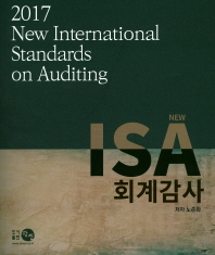 NEW ISA 회계감사(2017)