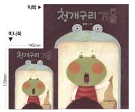 청개구리 거울(미니북)