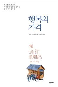 행복의 가격