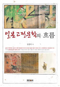 일본고전문학의 흐름