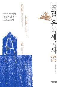 돌궐 유목제국사 552~745