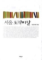 서울 토박이말