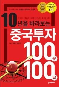 10년을 바라보는 중국투자 100문 100답