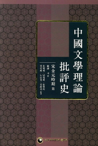 중국문학이론이평사:송금원편