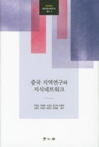 중국 지역연구와 지식네트워크