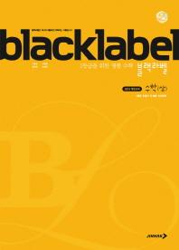 블랙라벨 고등 수학(상)(2021)