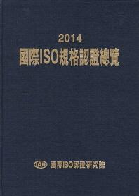 국제ISO규격인증총람(2014)