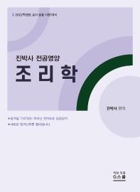 진박사 전공영양 조리학(2022)